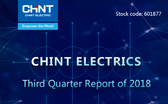CHINT Third Quarter Report of 2018