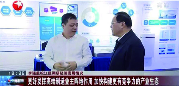 Li Qiang Investigated CHINT Industrial Park in Songjiang